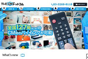 テレビCMドットコム