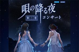「唄の降る夜」コンサート